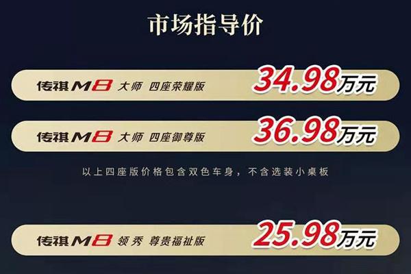 传祺M8尊贵福祉版/四座荣耀版上市售25.98-34.98万元