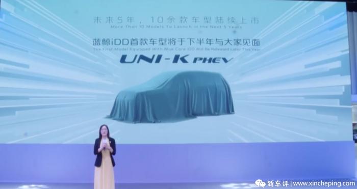 长安发布蓝鲸iDD混动 首款车型UNI-K PHEV下半年发布