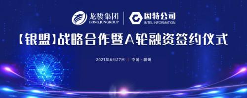 因特公司喜获A轮投资,【银盟】项目开启新征程