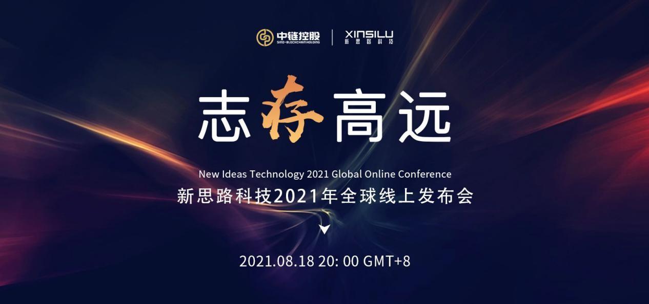 """新思路科技2021年全球线上发布会:志""""存""""高远"""