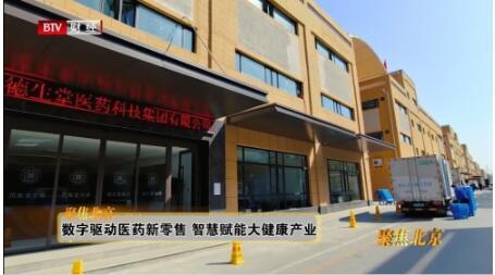 北京卫视财经频道《聚焦北京》报道:德生堂集团22周年,潜心筑梦大健康!
