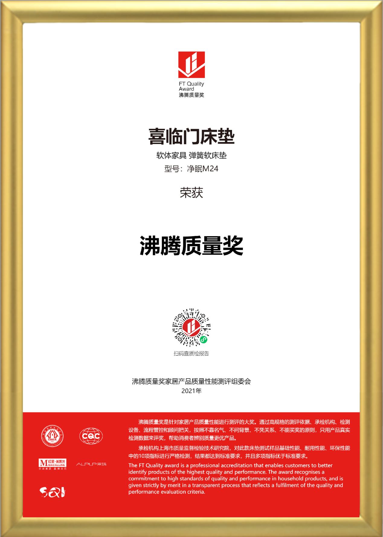 品质筑基,品牌强基!喜临门荣获2021沸腾质量奖