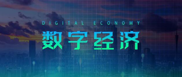 """普华集团:深刻理解数字经济健康发展的""""三个有利于"""""""